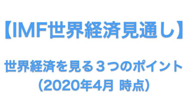 202004世界経済見通し