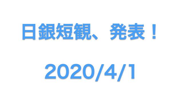 202004_日銀短観1
