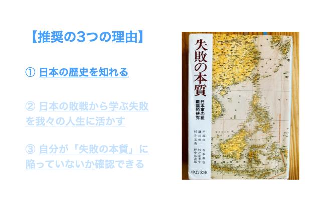 日本の歴史を知れる