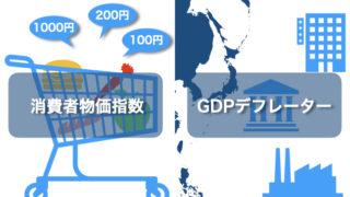 消費者物価指数とGDPデフレーターの違い