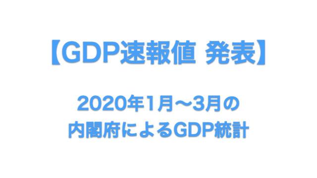 2020 q1GDP速報