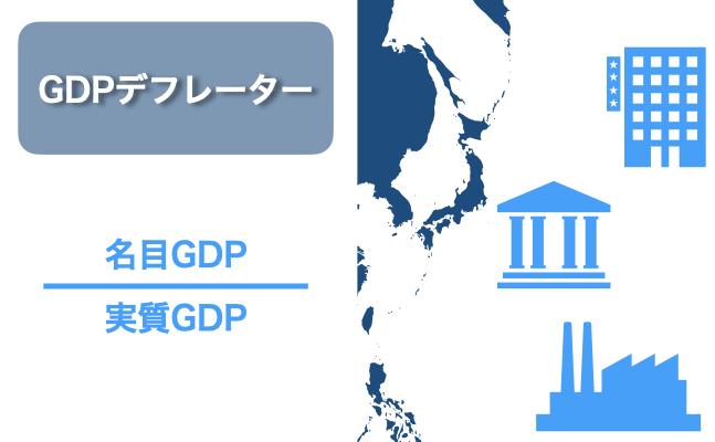 GDPデフレーターの計算式