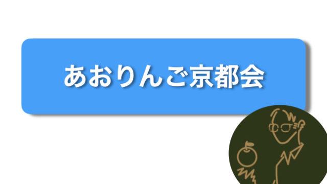 あおりんご京都会