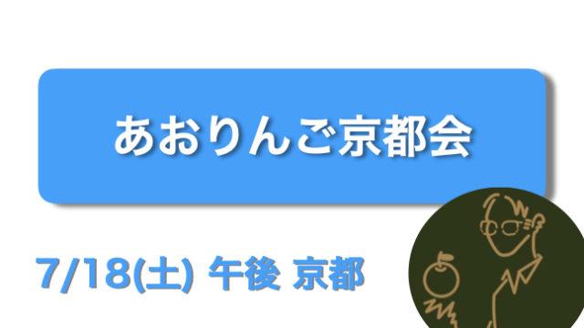 20200718_あおりんご京都会