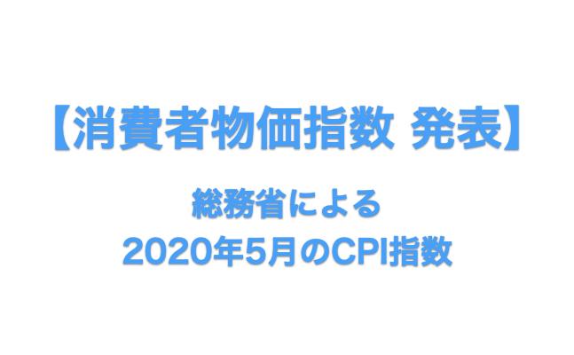 2020年5月度の消費者物価指数(CPI)