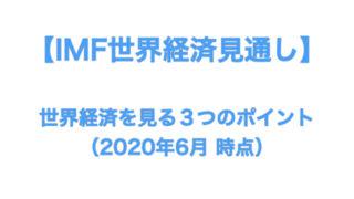 202006世界経済見通し