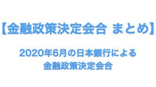 20200615_金融政策決定会合