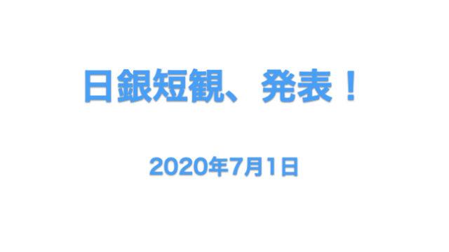 20200701_日銀短観