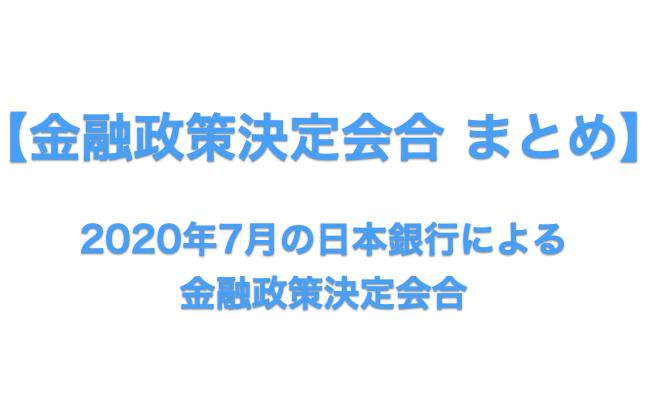 2020年7月 金融政策決定会合