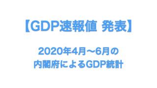 2020 q2 GDP速報