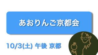 あおりんご京都会 20201003