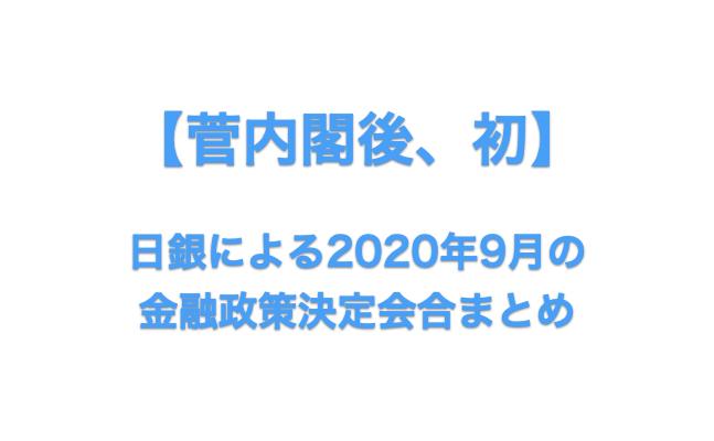 20200919_金融政策決定会合