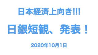 20201001_日銀短観