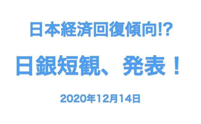 20201216_日銀短観