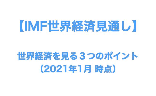 202101世界経済見通し