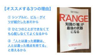 RANGE-知識の「幅」が最強の武器になる-