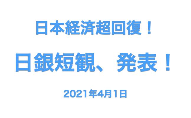 20210403_日銀短観