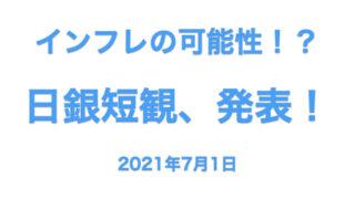 20210703_日銀短観